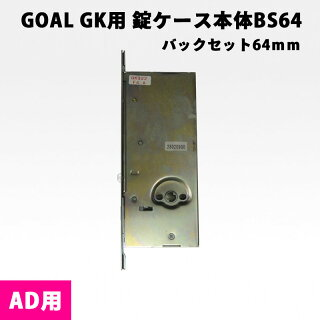 GOAL GK 錠ケースのみ バックセット64(AD用)