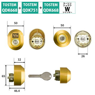 TOSTEM(トステム) LIXIL(リクシル) 交換用Wシリンダー Z-2A1-DCTC グレイスゴールド 2個同一