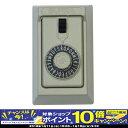 【29日10時までスマホエントリーでポイント10倍!】キーボックス カギ番人 S5 ダイヤル壁付型 鍵番人 カギ保管 鍵保管