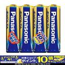 【マラソン期間中!スマホエントリーでポイント10倍!】エボルタ単3形4本パックLR6EJ/4SE エボルタ乾電池 パナソニック