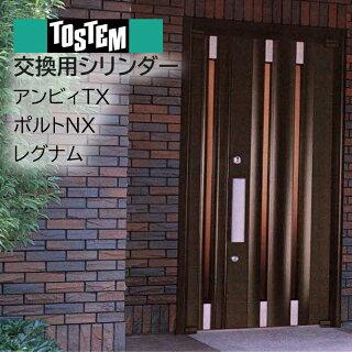 TOSTEM(トステム) リクシル 交換用MHシリンダー DGZZ1034 グレー 2個同一 SCY-80