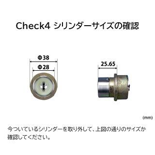 TOSTEM(トステム) リクシル 交換用DNシリンダー D14Z8011 シルバー 2個同一