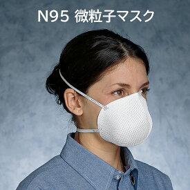 2207N95マスク ホワイト (PM2.5対応) 単品 使い捨て PM2.5 大気汚染 黄砂 花粉 MOLDEX モルデックス MERS マーズ コロナウイルス 防災グッズ