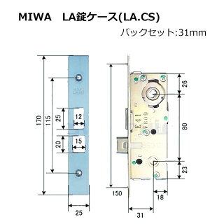 MIWA(美和ロック) LA 錠ケース レバーハンドル錠用 バックセット31mm