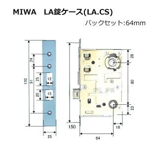 MIWA(美和ロック) LA 錠ケース レバーハンドル錠用 バックセット64mm