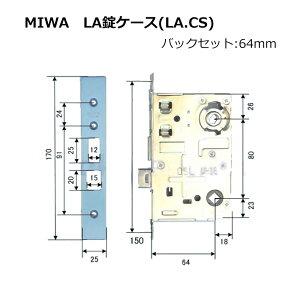MIWA(美和ロック) LA 錠ケース レバーハンドル錠用 バックセット64mm 送料無料 鍵 カギ 錠前 ロックケース 交換 取替 DIY 防犯グッズ
