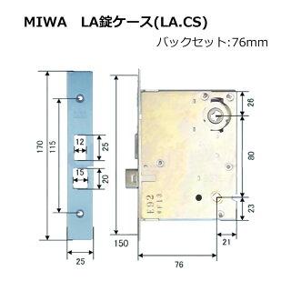 MIWA(美和ロック) LA 錠ケース レバーハンドル錠用 バックセット76mm