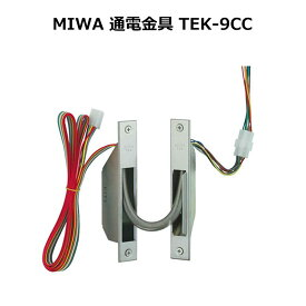 MIWA 通電金具TEK-9CC 送料無料 美和ロック 玄関 ドア 防犯グッズ
