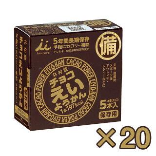 井村屋 チョコえいようかん(5年間長期保存)  20個セット
