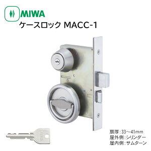 MIWA(美和ロック) MACC-1 交換用ケースロック錠セット U9 BS64 DT33〜41 ST色 送料無料 ドアノブ 鍵 カギ 室内ドア miwa 取り換え 防犯グッズ