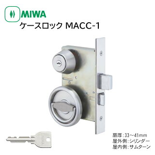 MIWA(美和ロック) MACC-1 交換用ケースロック錠セット U9 BS76 DT33〜41 ST色