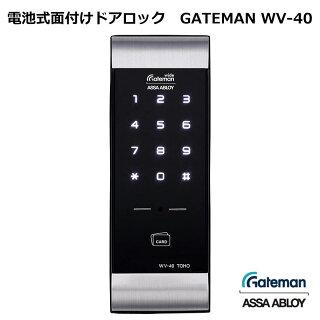 iRevo GATEMAN 電池式面付けドアロック WV-40