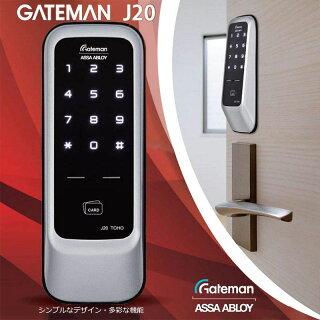 電池式面付け デジタルドアロック GATEMAN (ゲートマン) J20