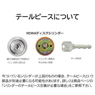 MIWA(美和ロック)交換用PRシリンダーLSP+LSP TE24 ST色 2個同一キー