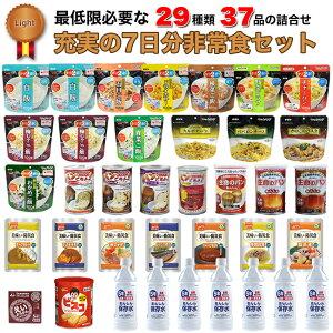 非常食 セット 5年保存 1人 7日分 30種類37品をセットにした 充実の7日分 非常食セット Light 保存食 防災 備蓄 食料