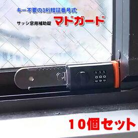 窓 補助錠 サッシ 防犯グッズ 暗証番号式 サッシ窓用 補助錠 マドガード 10個セット