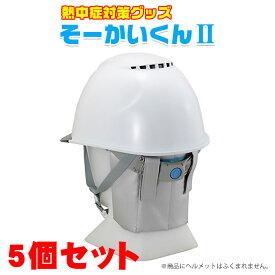 暑さ対策・熱中症対策グッズ そーかいくんII 5個セット 送料無料 取り付けはマジックテープで止めるだけ! 予防 クール 現場 ヘルメット そーかい君 安全用品