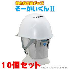暑さ対策・熱中症対策グッズ そーかいくんII 10個セット 送料無料 取り付けはマジックテープで止めるだけ! 予防 クール 現場 ヘルメット そーかい君 安全用品
