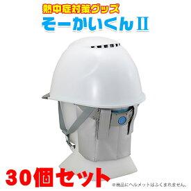 暑さ対策・熱中症対策グッズ そーかいくんII 30個セット 送料無料 取り付けはマジックテープで止めるだけ! 予防 クール 現場 ヘルメット そーかい君 安全用品