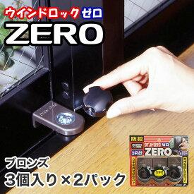 ウインドロックZERO(ゼロ) 6個 ブロンズ N-1155 (3個入×2パック) 送料無料 徘徊防止 子供 転落防止 落下防止 ノムラテック サッシ 補助錠 窓の鍵 防犯グッズ