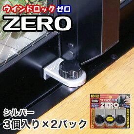 ウインドロックZERO(ゼロ) 6個 シルバー N-1156 (3個入×2パック) 送料無料 あす楽 徘徊防止 子供 転落防止 落下防止 ノムラテック サッシ 補助錠 窓の鍵 防犯グッズ