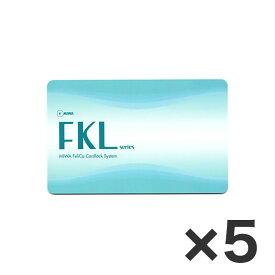 【楽天スーパーSALE10%OFF!!】非接触式ICカードFeliCaを採用した美和ロックオリジナルフォーマット MIWA(美和ロック)FKLカード PiACK・FKALT用ICカードキー 5枚セット 防犯グッズ
