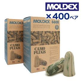 【楽天スーパーSALE10%OFF!!】耳栓(耳せん)MOLDEX モルデックス カモプラグ 6608 200ペア×2セット(400ぺア) CAMOPLUGS 安眠 いびき 睡眠 騒音 旅行 使い捨て 安全用品