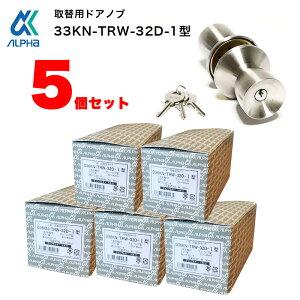 ドアノブ 鍵付き 交換 取替 修理 玄関 ALPHA アルファ 握り玉 33KN-TRW-32D-1型 5個セット