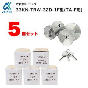 ドアノブ 鍵付き 交換 取替 修理 玄関 ALPHA アルファ 握り玉 33KN-TRW-32D-1F型 トステム TA-F用 5個セット