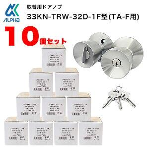 アルファ ALPHA ドアノブ 交換 取替 鍵付 握り玉 33KN-TRW-32D-1F型 (TA-F) 10個セット