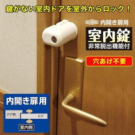 補助錠 部屋 ドア 鍵 後付け 内開き扉用 室内錠 非常脱出機能付 No.560H