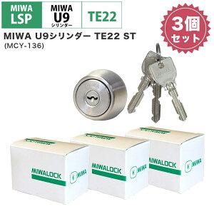 MIWA 美和ロック 鍵 交換用 取替用 U9シリンダー LSP LE TE01 PESP GAF FE GAA TE22 ST色 MCY-136