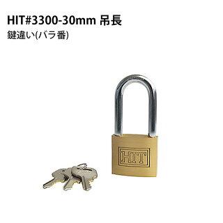 HITシリンダー南京錠 吊長 #3300-30mm 鍵違い(バラ番)