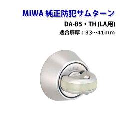 MIWA(美和ロック)純正防犯サムターン LA用DA-B5・TH DT33〜41mm 送料無料 玄関 ドア 防犯グッズ