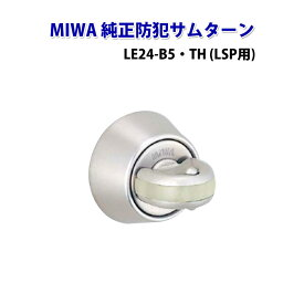 MIWA(美和ロック)純正防犯サムターン LSP用LE24-B5・TH 送料無料 玄関 ドア 防犯グッズ