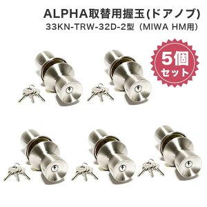 ALPHA(アルファ)取替用握玉(ドアノブ)33KN-TRW-32D-2型 5個セット 代引手料無料 送料無料 握り玉 交換 修理 玄関 鍵付き 通販 防犯グッズ