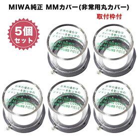 MIWA純正 MMカバー(非常用丸カバー) 取付枠付 5個セット 代引手料無料 送料無料 美和ロック 取替え用 DA LHS LHT LA MHS MHT MA DH 玄関 ドア 防犯グッズ