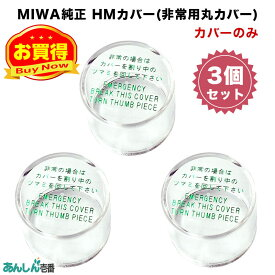 MIWA純正 HMカバー(非常用丸カバー) カバーのみ 3個セット 代引手料無料 送料無料 取替え用 取付枠付き 833K-68 玄関 ドア 防犯グッズ