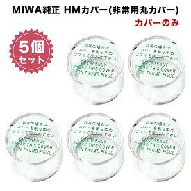 MIWA純正 HMカバー(非常用丸カバー) カバーのみ 5個セット 代引手料無料 送料無料 取替え用 取付枠付き 833K-68 玄関 ドア 防犯グッズ