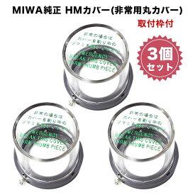 MIWA純正 HMカバー(非常用丸カバー) 取付枠付 3個セット 代引手料無料 送料無料 取替え用 取付枠付き 833K-68 玄関 ドア 防犯グッズ