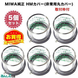 MIWA純正 HMカバー(非常用丸カバー) 取付枠付 5個セット 代引手料無料 送料無料 取替え用 取付枠付き 833K-68 玄関 ドア 防犯グッズ