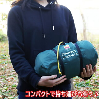 Wild Country キャンプテント ゼフィロスコンパクト2