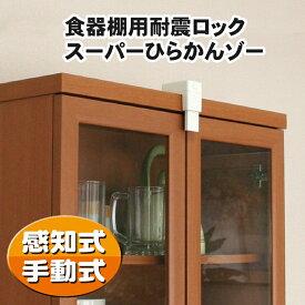 食器棚用耐震ロック スーパーひらかんゾー N-2136 送料無料 あす楽 地震 防災 災害 ノムラテック 防災グッズ