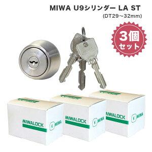 MIWA 美和ロック ミワ 鍵 交換用 取替用 U9シリンダー LA DA LAMA SP PG 13LA MCY-214 29〜32mm ST色