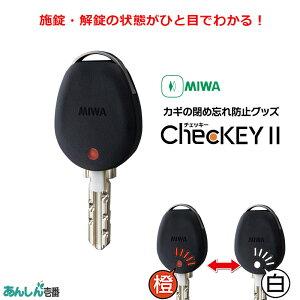 チェッキー2 ChecKEY2 鍵 カギ ドア 閉め忘れ 防止 miwa 美和ロック 鍵番号 キーナンバー 隠す 不正合鍵作成防止 ブラック