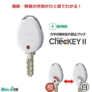 MIWA ChecKEY2 (チェッキー2) ホワイト