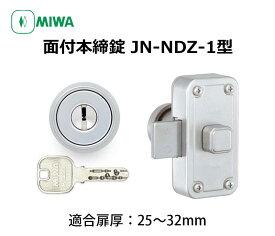 MIWA(美和ロック)面付本締錠JN-NDZ-1本体セット シルバー 25-32mm 代引手料無料 送料無料 鍵 カギ 玄関 ドア 防犯 セキュリティ 防犯グッズ