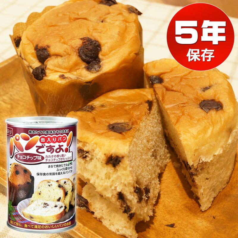 【ポイント10倍!】パンの缶詰「パンですよ」(5年保存) チョコチップ味 長期保存食 備蓄 非常食 防災グッズ