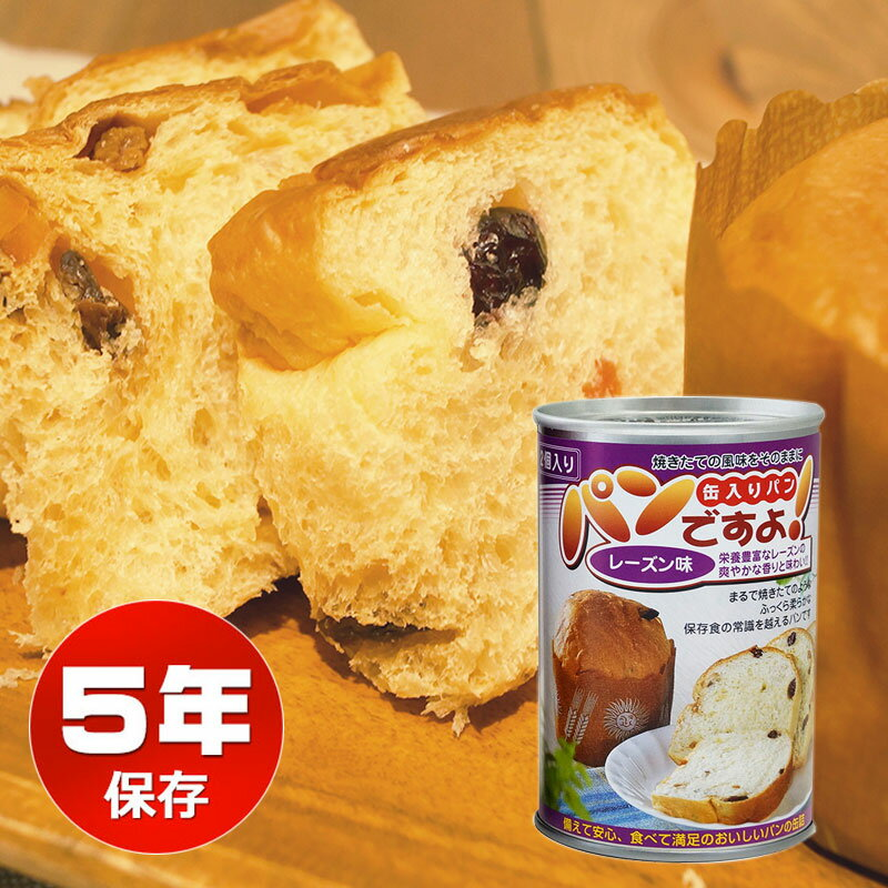 【ポイント10倍!】パンの缶詰「パンですよ」(5年保存) レーズン味 長期保存食 備蓄 非常食 防災グッズ