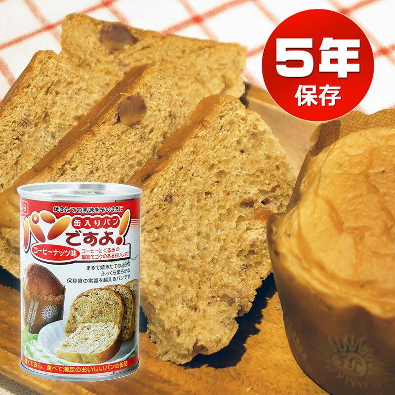 【ポイント10倍!】パンの缶詰「パンですよ」(5年保存) コーヒーナッツ味 長期保存食 備蓄 非常食 防災グッズ